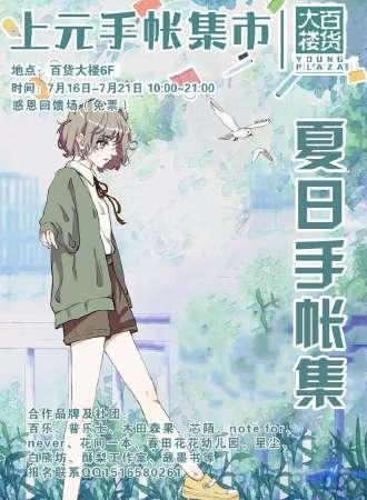 【免费活动】上元手账集市·夏日手账集