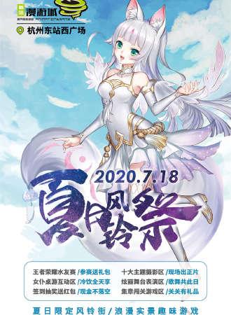 新风漫游城-夏日风铃祭