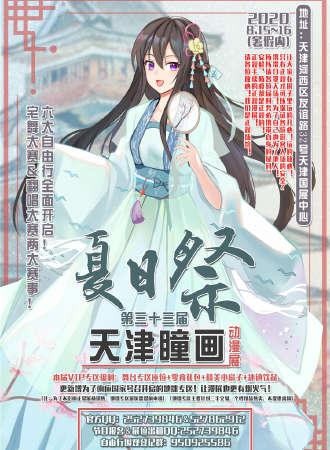 第三十三届天津瞳画动漫展夏日祭
