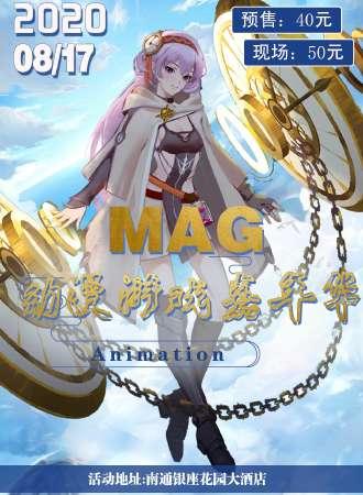 MAG动漫游戏嘉年华-南通站