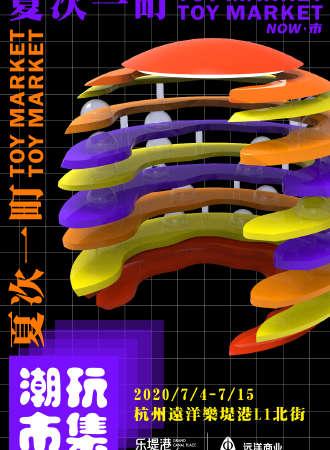 【免费活动】杭州远洋乐堤港潮 NOW市 流玩具展