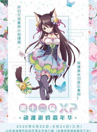 第十二届XP动漫游戏嘉年华