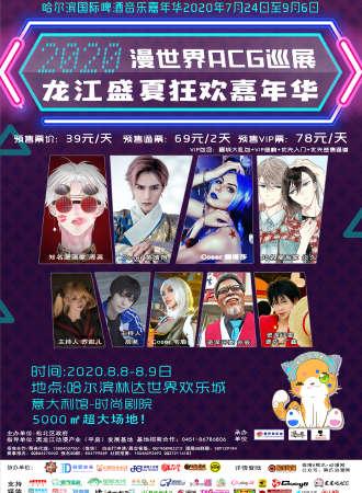 2020漫世界ACG巡展 龙江盛夏狂欢嘉年华