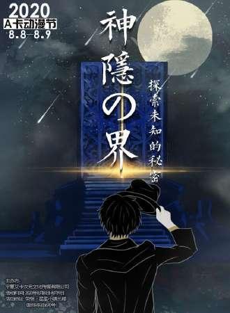 宁夏A卡动漫节—神隐の界