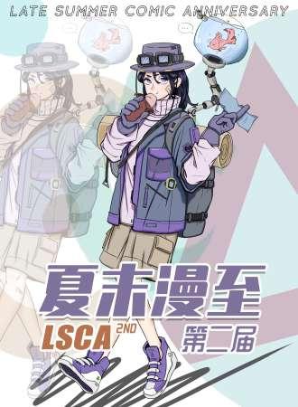 第二届 LSCA·夏末漫至动漫展