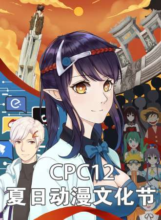 CPC12夏日动漫文化节