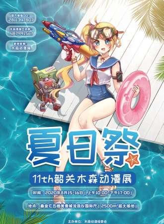第11届韶关木森动漫展夏日祭