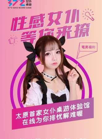 37度2女仆桌游太原旗舰店