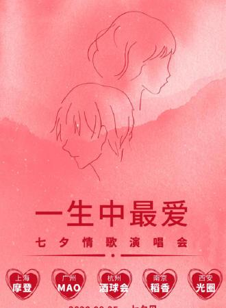 """2020""""一生中最爱""""七夕演唱会-上海站"""