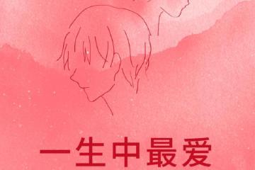 """【展宣】2020""""一生中最爱""""七夕演唱会-南京站"""