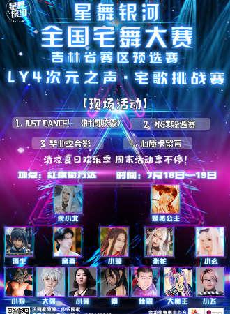 星舞银河全国宅舞大赛-吉林省分赛区预选赛