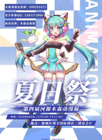 第四届河源木森动漫展夏日祭