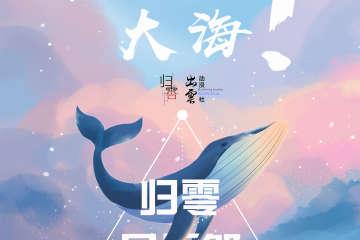 2020归零动漫星辰祭