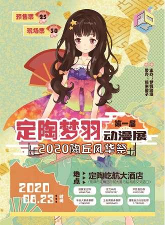第一届定陶梦羽动漫展2020陶丘风华祭