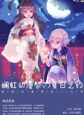 斓虹动漫祭の夏日之约