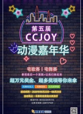 第五届CCJOY动漫嘉年华
