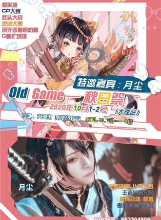 大理Old GAME秋日祭
