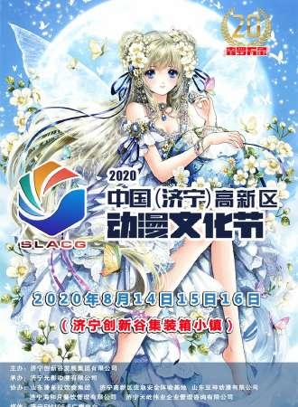 济宁·(高新区)动漫文化节
