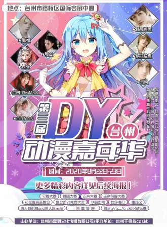 第三届DY台州动漫嘉年华