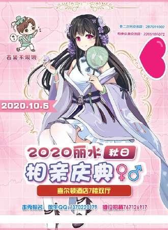 2020丽水秋日相亲庆典