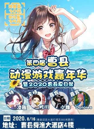 第四届曹县动漫游戏嘉年华 暨2020曹县夏日祭