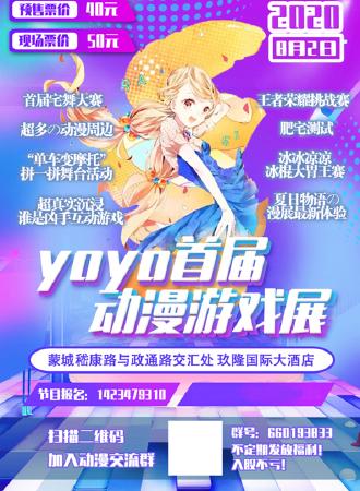 蒙城首届yoyo动漫游戏展