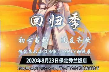 第六届保定Comic party回归季