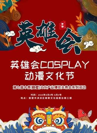 英雄会cosplay动漫文化节