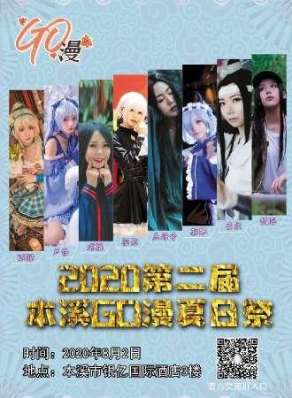 2020第二届本溪go漫夏日祭
