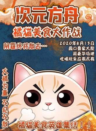 次元方舟橘猫美食大作战-周口站