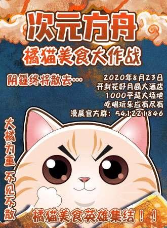 次元方舟橘猫美食大作战-开封站