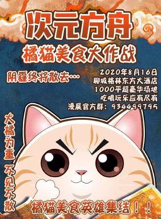 次元方舟橘猫美食大作战-聊城站