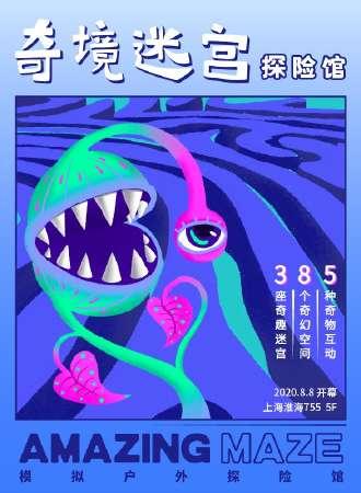 【火爆开展】上海奇境迷宫探险馆--魔都首个模拟户外探险馆