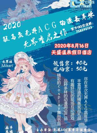 2020驻马店无界ACG动漫嘉年华