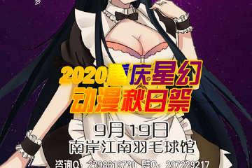 2020重庆星幻动漫秋日祭