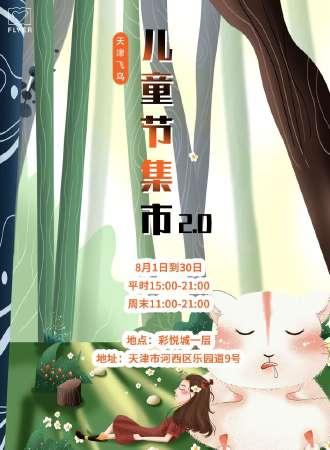 天津飞鸟儿童节集市2.0