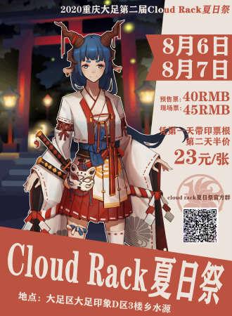 重庆大足Cloud rack夏日祭