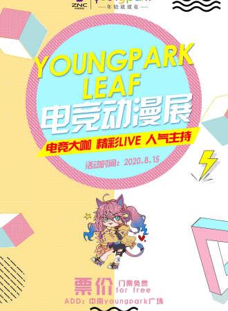 【免费活动】youngpark&LEAF电竞动漫展