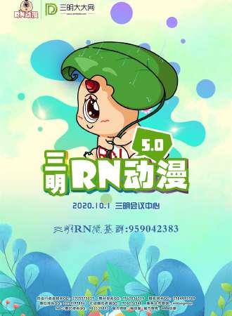 三明RN动漫5.0