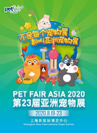 【上海】第23届亚洲宠物展 上海新国际博览中心