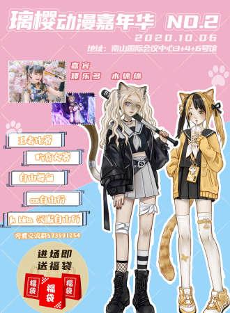 深圳第二届璃樱动漫嘉年华