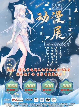 第十二届 PAT cosplay 动漫展