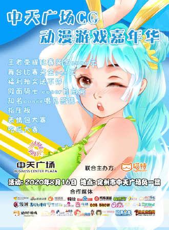 中天广场CG动漫游戏嘉年华