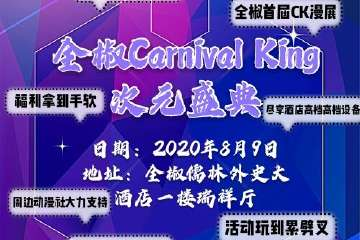 【展宣】全椒Carnival King次元盛典