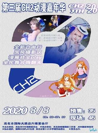 茂名第三届CH2动漫嘉年华
