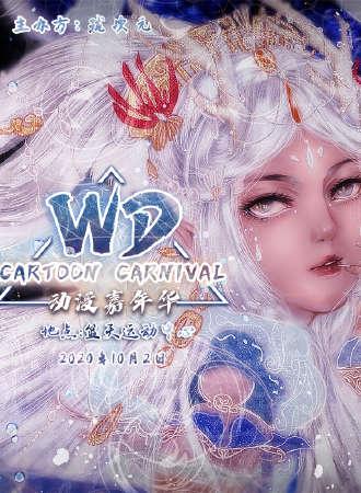 WD动漫嘉年华