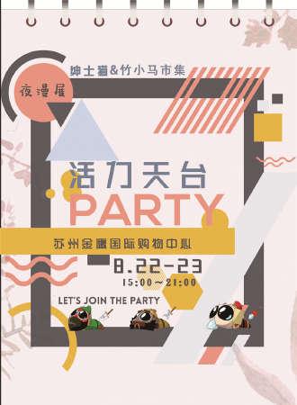苏州夜漫展-活力天台Party