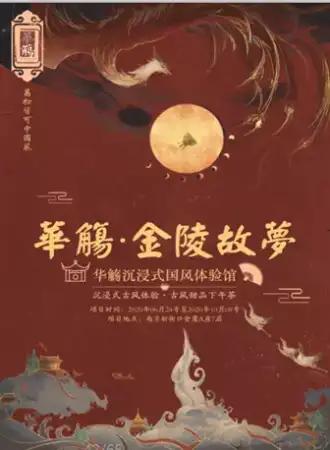 【南京】华觞·金陵故梦 2020.08