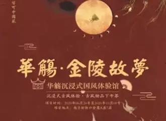 【项目介绍】华觞·金陵故梦