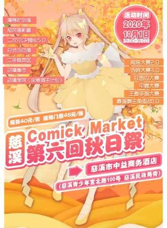 慈溪Comick Market 第六回夏日祭
